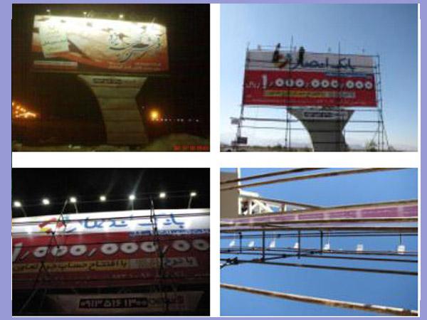 نور پردازی تابلوهای تبلیغاتی توسط پروژکتور ال ای دی