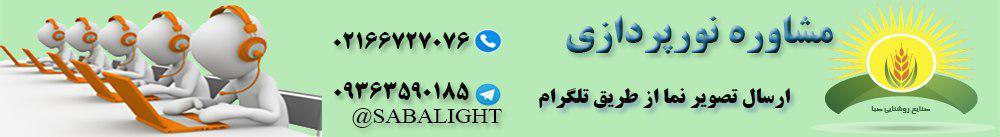 نورپردازی نما طراحی و مشاوره