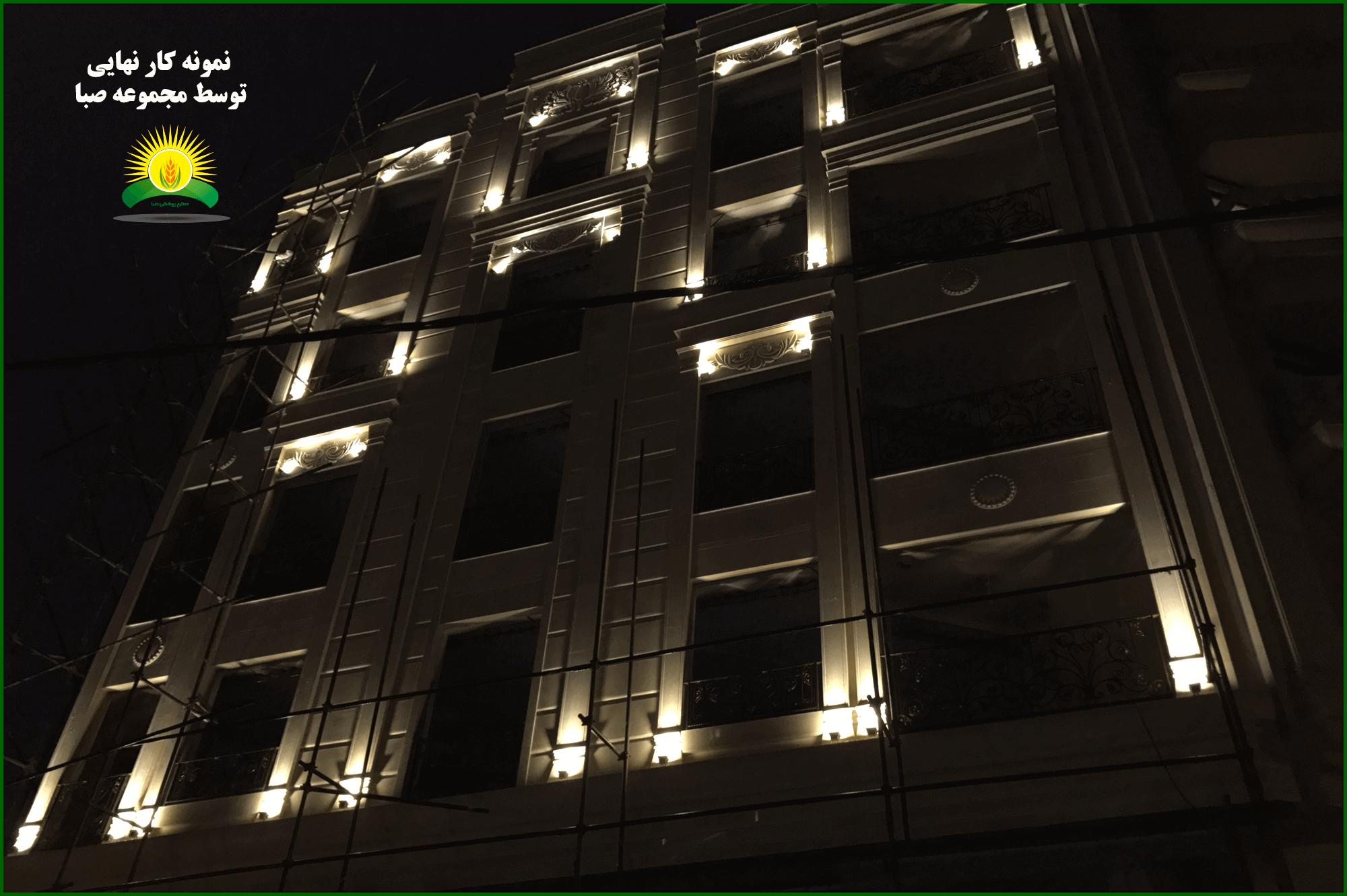 نورپردازی مجتمع مسکونی